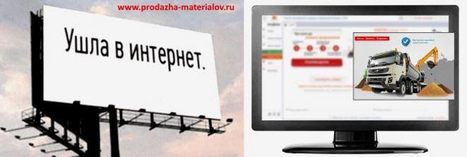 Портал поставщиков нерудных материалов Москвы и МО