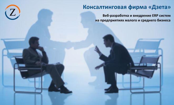 ООО «Консалтинговая фирма «Дзета»